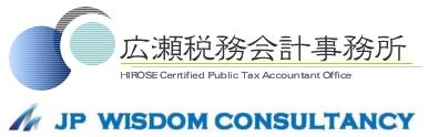 广濑税务会计事务所和 JP WISDOM CONSULTANCY